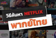Photo of วิธีค้นหาหนังและซีรี่ย์บน NETFLIX พากย์ไทย
