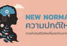Photo of New Normal (ความปกติใหม่) คืออะไร ?