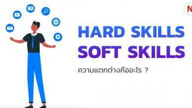 Photo of Hard Skills vs Soft Skills ความแตกต่างคืออะไร ?