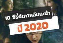10 ซีรี่ย์เกาหลีแนะนํา ปี 2020 แฟนซีรี่ย์เกาหลีตัวจริงห้ามพลาด!