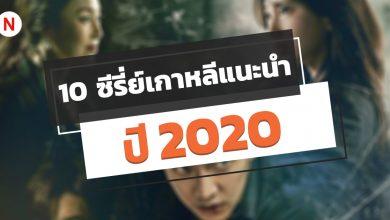 Photo of 10 ซีรี่ย์เกาหลีแนะนํา ปี 2020 แฟนซีรี่ย์เกาหลีตัวจริงห้ามพลาด!