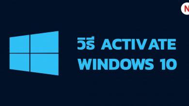 Photo of วิธีการ Activate Windows 10 ถาวร
