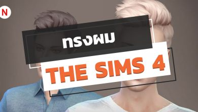 Photo of รวมทรงผม The Sims 4 มากกว่า 4000 แบบ