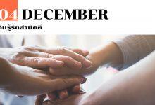 วันรู้รักสามัคคี ตรงกับ 4 ธันวาคม ของทุกปี