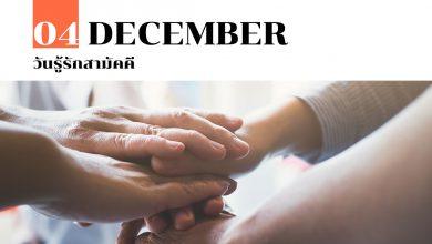 Photo of วันรู้รักสามัคคี ตรงกับ 4 ธันวาคม ของทุกปี
