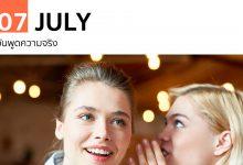 Photo of 7 กรกฎาคม วันพูดความจริง (Tell the Truth Day)