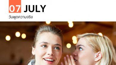 7 กรกฎาคม วันพูดความจริง (Tell the Truth Day)
