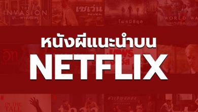 Photo of 26 หนังผี NETFLIX แนะนำในช่วงนี้ ห้ามพลาด!