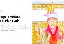 คาถาบูชาเทพทันใจ (นัตโบโบยี) ณ พม่า ศักดิ์สิทธิ์ยิ่งนัก