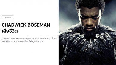Photo of R.I.P. Chadwick Boseman นักแสดงผู้รับบท Black Panther เสียชีวิต