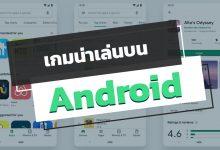 Photo of แนะนำ 17 เกม Android น่าเล่นสนุก ๆ ปี 2020