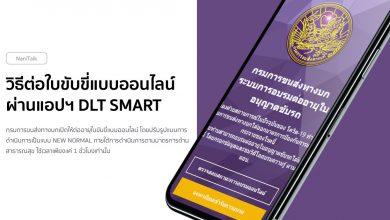 Photo of วิธีต่อใบขับขี่แบบออนไลน์ ผ่านแอปฯ DLT Smart Queue