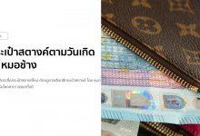 Photo of สีกระเป๋าสตางค์ตามวันเกิด โดย หมอช้าง เสริมดวง เสริมโชคลาภ!