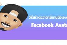 วิธีสร้าง Facebook Avatar แทนตัวเอง ส่งสติ๊กเกอร์ให้เพื่อนได้!
