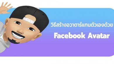 Photo of วิธีสร้าง Facebook Avatar แทนตัวเอง ส่งสติ๊กเกอร์ให้เพื่อนได้!