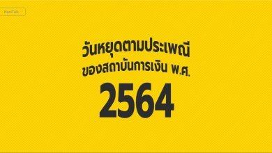 วันหยุดธนาคาร 2564 ธนาคารแห่งประเทศไทยหยุดวันไหนบ้างมาดูกัน