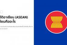 Photo of ประวัติอาเซียน (ASEAN) อาเซียนคืออะไร มาทำความรู้จักกัน