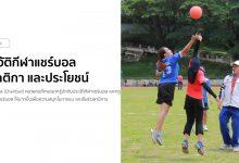ประวัติกีฬาแชร์บอล กฎกติกา และประโยชน์