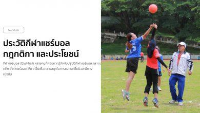 Photo of ประวัติกีฬาแชร์บอล กฎกติกา และประโยชน์