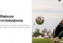 ประวัติฟุตบอล และกติกามารยาทการเล่นฟุตบอล