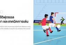 ประวัติฟุตซอล (Futsal) กติกา และเทคนิคการเล่น