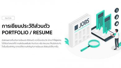Photo of การเขียนประวัติส่วนตัว Portfolio / Resume