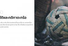 ประวัติและกติกาตะกร้อ ทั้งในประเทศไทยและต่างประเทศ