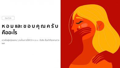 Photo of ห อ ม และ ข อ บ คุ ณ ค รั บ คืออะไร ศัพท์ที่คุกคามทางเพศ!
