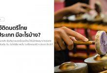 Photo of ประวัติดนตรีไทย มีกี่ประเภท มีอะไรบ้าง?