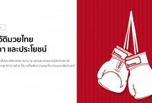 Photo of ประวัติมวยไทย กติกา และประโยชน์