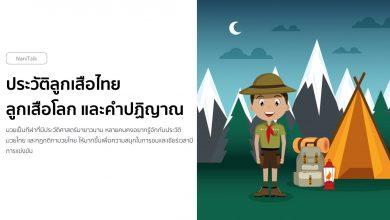 Photo of ประวัติลูกเสือไทย ลูกเสือโลก และคําปฏิญาณ