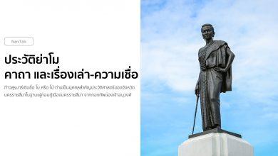Photo of ประวัติย่าโม คาถา และเรื่องเล่า-ความเชื่อ