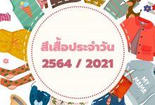 สีเสื้อประจําวัน ปี 2564 / 2021 ใส่เสริมดวง เรียกโชคลาภ!