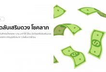 เคล็ดลับเสริมดวง โชคลาภ การเงิน ปี 2564 / 2021
