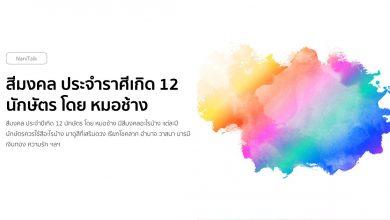 Photo of สีมงคล 2564 / 2021 ประจําราศีเกิด 12 นักษัตร โดย หมอช้าง