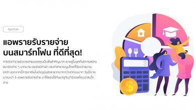 5 แอพรายรับรายจ่าย บนสมาร์ทโฟน ที่ดีที่สุด!