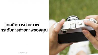 10 เทคนิคการถ่ายภาพ ยกระดับการถ่ายภาพของคุณไปอีกขั้น!