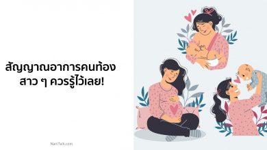 สัญญาณเริ่มต้นและอาการคนท้อง สาว ๆ ควรรู้ไว้เลย!