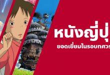 หนังญี่ปุ่น ยอดเยี่ยมในรอบทศวรรษ ที่คุณไม่ควรพลาด!