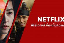 แนะนํา 14 ซีรีย์เกาหลีน่าดูสนุก ๆ บน Netflix ที่คุณไม่ควรพลาด!