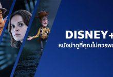 แนะนําหนังน่าดูสนุก ๆ บน Disney+