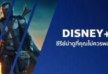 แนะนําซีรีย์น่าดูสนุก ๆ บน Disney+ ที่คุณไม่ควรพลาด!