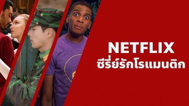 แนะนํา 16 ซีรี่ย์รักโรแมนติก น่าดูบน Netflix ที่คุณไม่ควรพลาด!