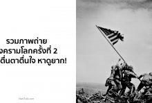 รวมภาพถ่ายสงครามโลกครั้งที่ 2 ที่น่าตื่นตาตื่นใจ หาดูยาก!