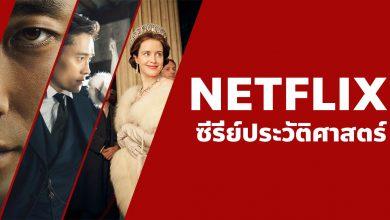 แนะนํา ซีรี่ย์ประวัติศาสตร์ น่าดูบน Netflix ที่คุณไม่ควรพลาด!