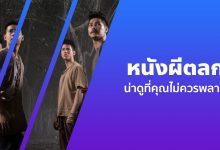 แนะนํา 9 หนังผีตลกไทย น่าดูสนุก ๆ ที่คุณไม่ควรพลาด!