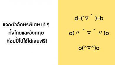 แจกตัวอักษรพิเศษ เท่ ๆ ทั้งไทยและอังกฤษ ก๊อปปี้ไปใช้ได้เลยฟรี!