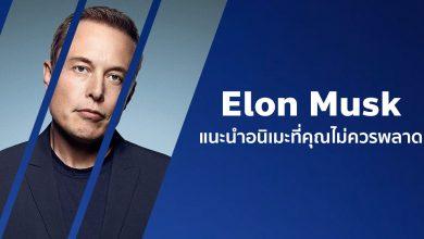 7 อนิเมะที่ Elon Musk แนะนำควรค่าแก่การดู!