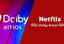ภาพยนตร์ที่เป็น Dolby Atmos ที่ดีที่สุด 15 เรื่องบน Netflix